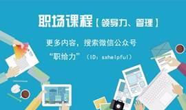 HR必备的数据展现和大数据分析预测 (上海)