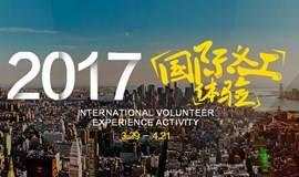 国际义工招募| 免费巴厘岛、马尔代夫、斯里兰卡...义工旅行,看世界的另一种方式