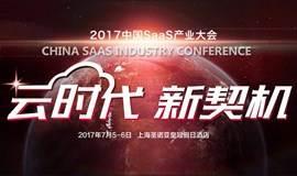 2017中国SaaS产业大会