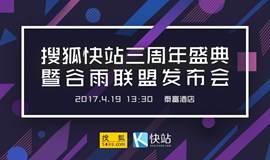 搜狐快站三周年盛典暨谷雨联盟发布会