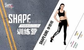 ShapeGirl马甲线大赛北京训练营