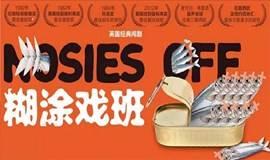 【话剧】糊涂戏班 Nosies Off~让你从头笑到尾的英国经典闹剧