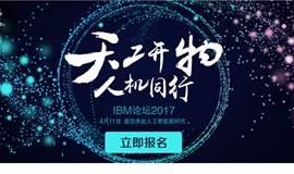 4月11日IBM中国论坛邀您共赴人工智能时代