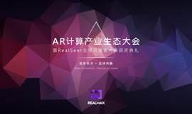 AR计算产业生态大会邀请函
