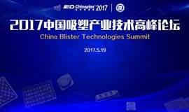 2017中国吸塑产业技术高峰论坛