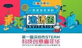 """""""未来之城""""深圳第一届STEAM科技创意嘉年华重磅来袭!"""