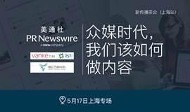 美通社新传播茶会(上海站)——众媒时代,我们该如何做内容