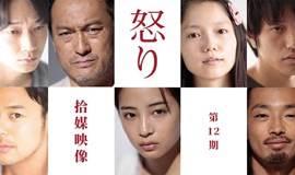 高分细腻悬疑片《怒り》——拾媒映像第12期