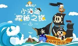 小海盗探秘之旅