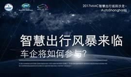 2017MMC智慧出行巡回沙龙AutoShanghai站--智慧出行风暴来临,车企将如何参与!