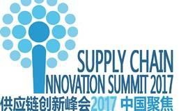 供应链创新峰会2017中国聚焦