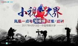 小视大界-凤凰一点号短视频校园征集巡讲