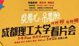 【超前点映免费看】尔冬升监制、任素汐参与主演《提着心吊着胆》