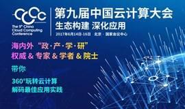 第九届中国云计算大会:生态构建 深化应用