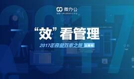 """""""效""""看管理——2017年奇鱼效率之旅(上海站)"""
