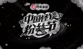 5.14 广州《中国怪谈》粉丝见面会