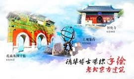 【城市写生】清华博士带你手绘老北京古建筑(第二季 第1站:智化寺)