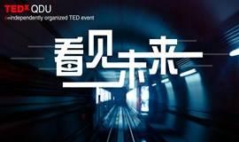开始抢票|TEDxQDU@2017年度大会:NEXT