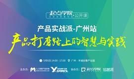 线下活动报名 | 产品实战派(广州站),产品打磨路上的智慧和实践