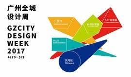 2017广州全城设计周逛展攻略,带你不眠不休狂欢9天