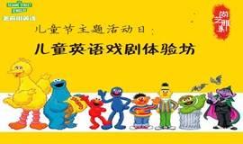 """""""尚艺雅集""""儿童节主题活动日:美国芝麻街儿童戏剧体验坊"""