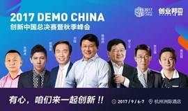 2017 创新中国 秋季峰会