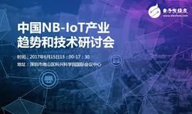 中国NB-IoT产业趋势和技术研讨会暨2017利尔达NB-IoT技术研讨会深圳站