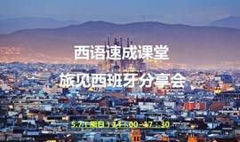【5.7 IberiaClub】第12期 | 西语速成课堂+旅见西班牙分享会