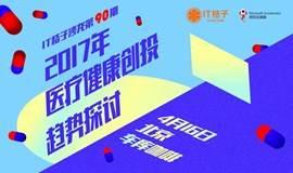 IT桔子沙龙第90期(北京):2017年移动医疗健康创投趋势探讨