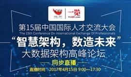 2017中国.深圳大数据架构高峰论坛【全国IT工程师的盛宴】
