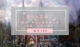 """""""悦汇100""""第十种书香,漫步人文徐汇"""