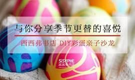 西西弗书店•DIY彩蛋亲子沙龙——彩蛋,与你分享季节更替的喜悦
