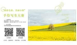 """""""漫游仓前,美丽小镇""""手绘写生大赛"""
