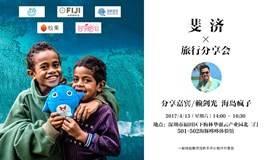 """线下旅行分享会(深圳站)""""斐济,没有不开心!"""""""