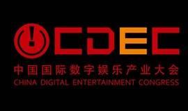 2017 中国国际数字娱乐产业大会  (CDEC)  论坛听课证