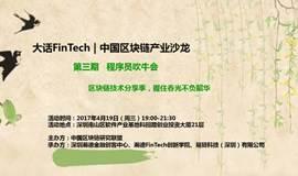 大话Fintech——中国区块链产业沙龙第三期