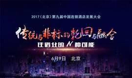 第九届中国连锁酒店发展大会6月9日—传统与非标的轮回与融合 住宿业的N种可能
