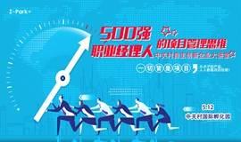 国际PMP、IPMP、PRINCE2讲师教你—500强职业经理人的项目管理思维