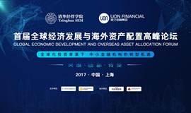 【清华经管主办】首届全球经济发展与海外资产配置高峰论坛