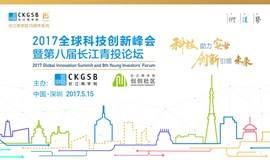 长江商学院第八届青投论坛