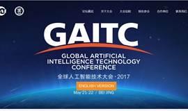 全球人工智能技术大会 ·2017