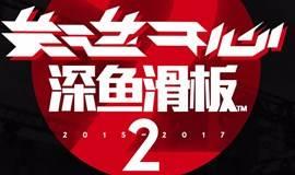 【深鱼滑板】贰周年庆暨全新logo发布会