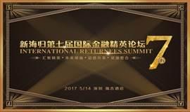 本周日-倒计时:2017年5月14日【第七届海归国际金融精英论坛】