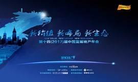 2017年度第十四届中国蓝筹地产年会