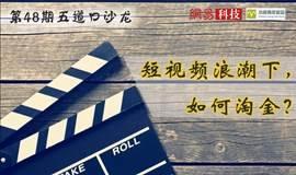 网易科技第48期五道口沙龙:短视频浪潮中,如何淘金?