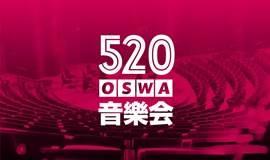 一年四季的我,舞台中央的爱|OSWA 5·20告白音乐会