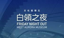 【白领之夜】博物馆幕后面面谈