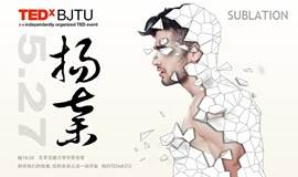 TEDxBJTU 2017: Sublation | TEDx北京交通大学 2017年度大会:扬弃