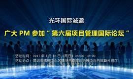 深圳—《第六届项目管理国际论坛》PM精英聚集