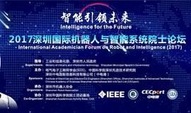 2017深圳国际机器人与智能系统院士论坛
